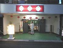 青葉(台湾料理)