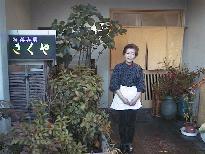 手作り料理『きくや(和食)』