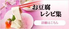 お豆腐レシピ集